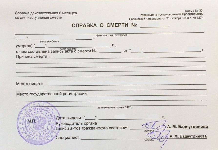"""Ритуальный агент, похоронный агент-""""МФЦ-Ритуал"""" Москва"""